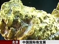 中国国际珠宝展开幕 最大狗头金引关注