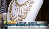 香港国际珠宝展:彩色宝石成新宠