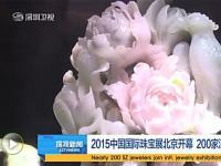 2015中国国际珠宝展北京开幕