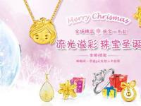 """珠宝街""""流光溢彩 珠宝圣诞节"""""""