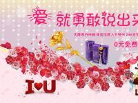 """珠宝街""""0元免费送1万支价值298元的金玫瑰"""""""