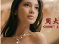 周大生珠宝携手Angelbaby最新TVC广告