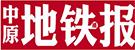 中原地铁报