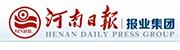 河南日报报业集团