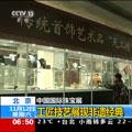 [朝闻天下]北京 中国国际珠宝展:全球宝玉石精品亮相