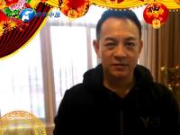 珠宝街董事长侯富元和帅哥明星给您拜年了