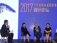 TTF 2017克拉钻戒国际珠宝设计大赛颁奖典礼在深圳隆重举行