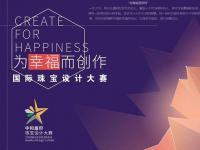 """""""中和盛世杯""""国际珠宝设计大赛在深圳举行"""