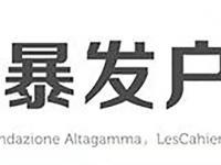 """中国""""暴发户""""——全球奢侈品的最大潜力股"""