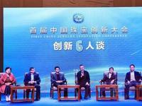中国·珠宝创新大会成功召开
