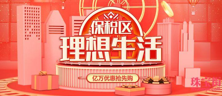 海购日-珠宝街保税区精选