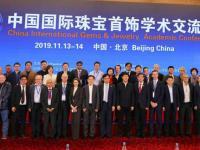 10国的29位国内外宝石学家参加2019中国国际珠宝首饰学术交流会
