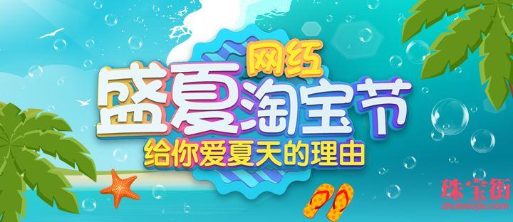 盛夏网红淘宝节