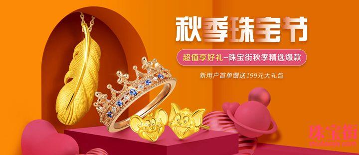 秋季珠宝节 超值享好礼